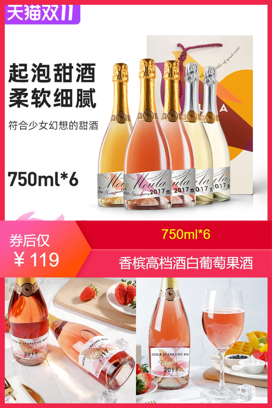 【慕拉】莫斯卡托起泡酒750ml*6瓶