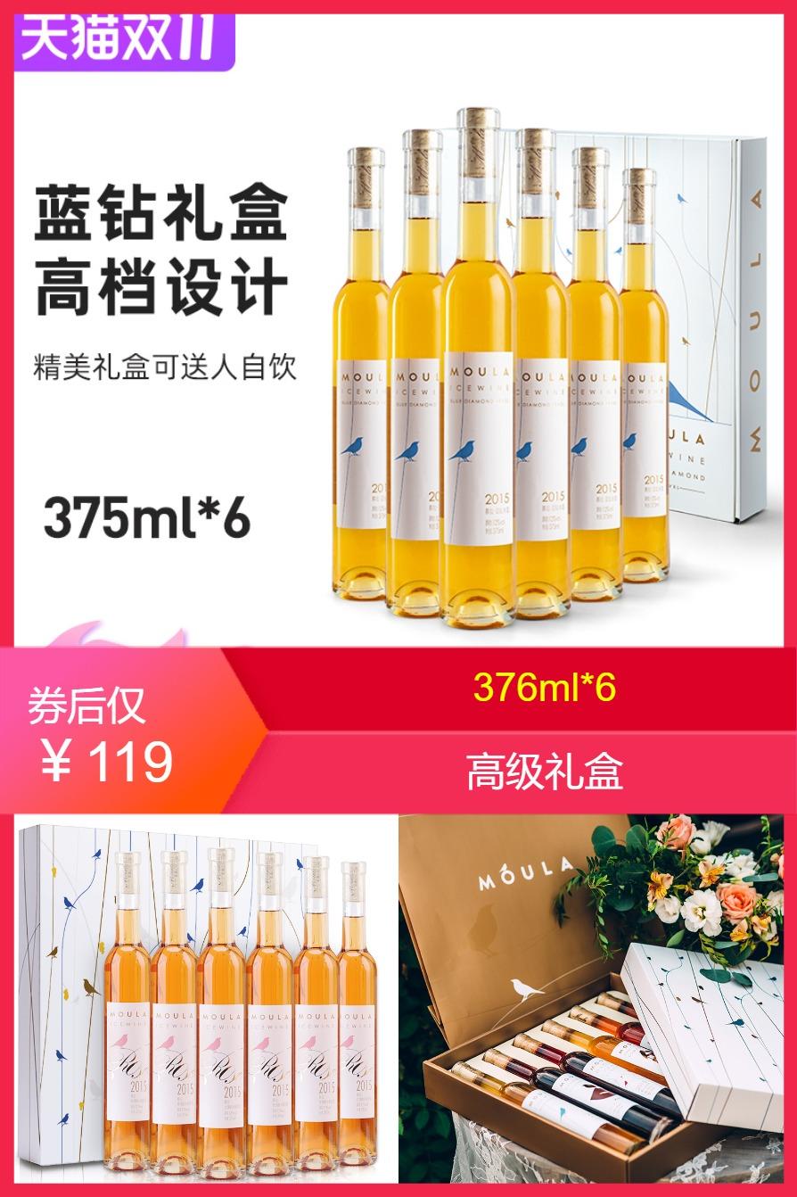 【高端礼盒】高档冰酒红酒礼盒装整6瓶装