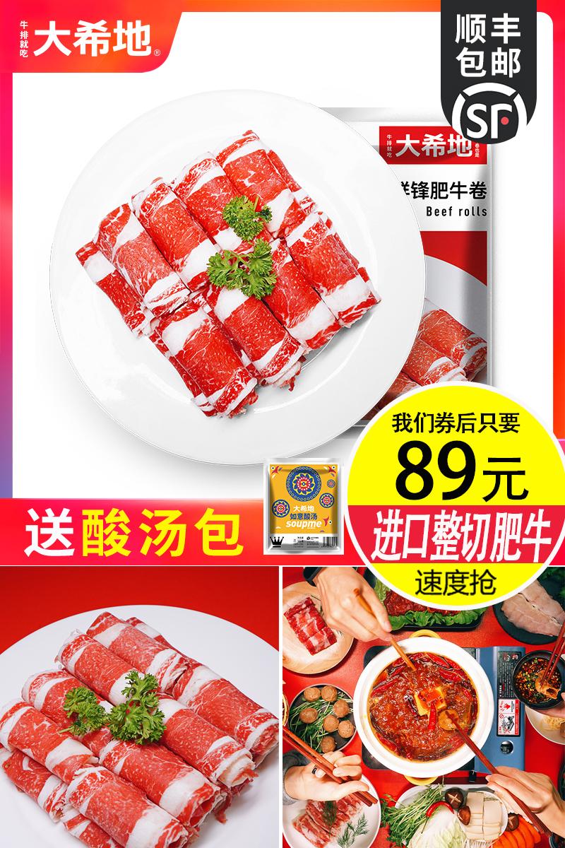 【大希地】新鮮雪花肥牛卷250g*4袋