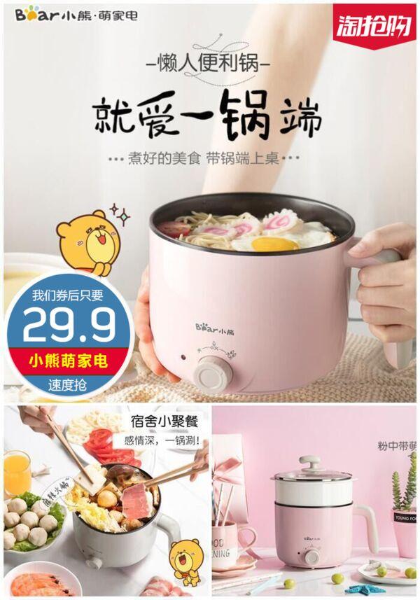 【小熊】多功能小功率電煮鍋學生鍋
