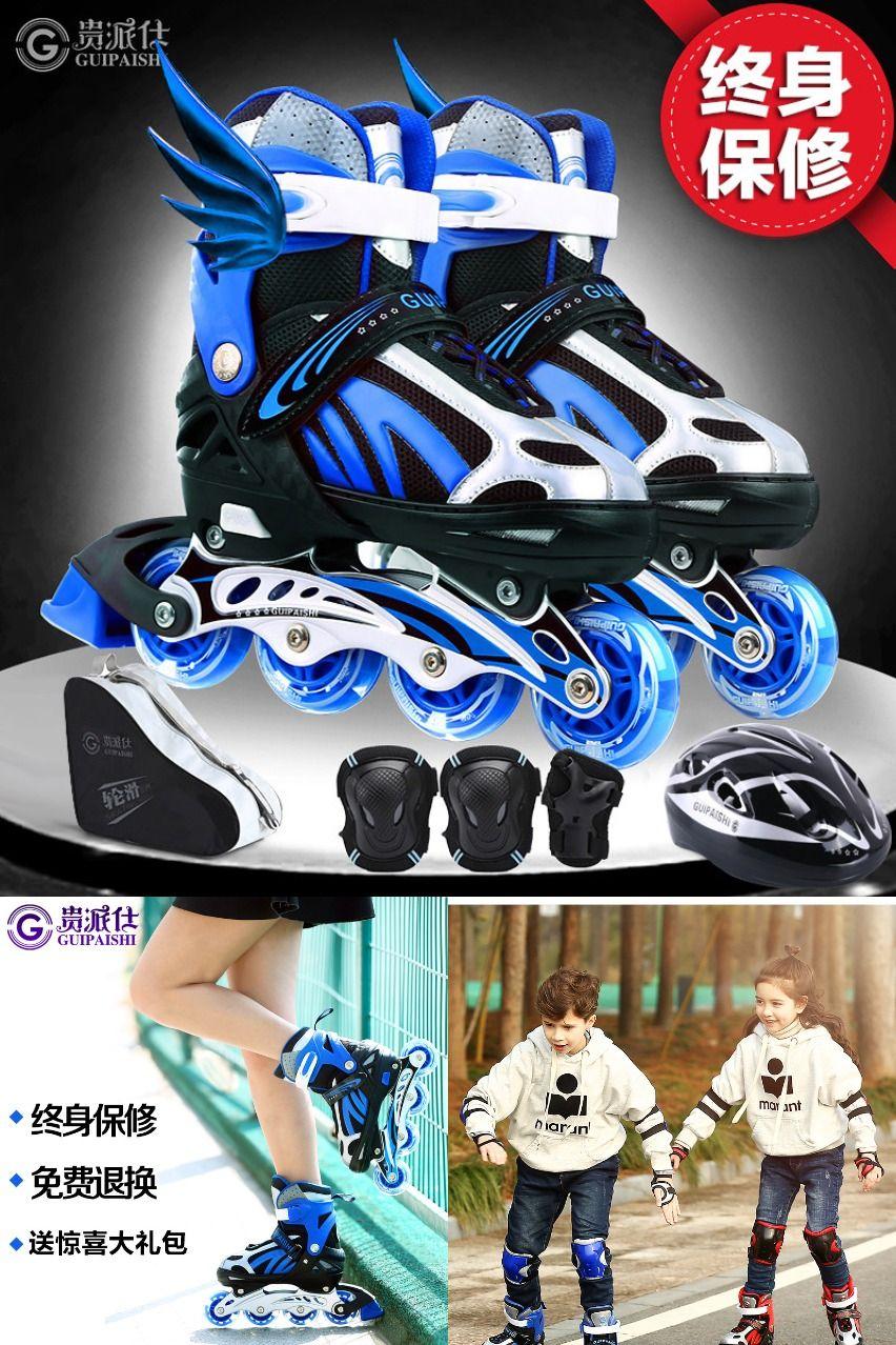 【現發已驗貨】貴派仕直排輪滑溜冰鞋