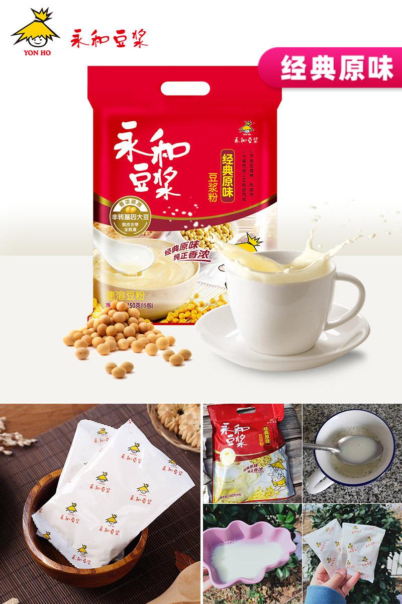 永和豆浆旗舰店 原味豆浆粉450g15小包