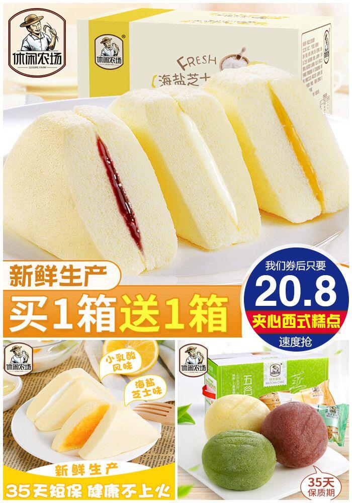 【買一送一】蒸蛋糕早餐三明治面包